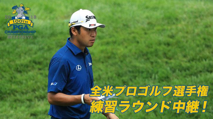 全米プロゴルフ選手権 練習ラウンド中継!
